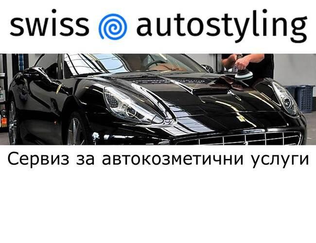 Swiss Auto Styling